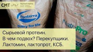 Сырьевой протеин. В чем подвох? Перекупщики. Лактомин, лактопрот, КСБ.(, 2015-07-20T09:30:04.000Z)