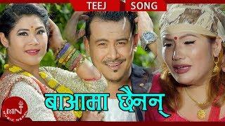 New Teej Song 2075/2018    Ba Aama Chhainan - Sapana Gurung & Saroj Lamichhane Ft. Rina & Dinesh