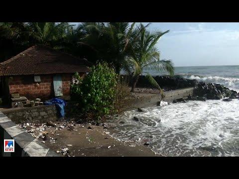 വീടുകള്ക്ക് നേരെ തിരമാല ആഞ്ഞടിക്കുന്നു; ഭീതിയില് ഗോതീശ്വരം  Kozhikode   Sea Attack   Families