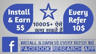 Earn $1000 from Facebok Research app, Per refer earn $10, Best online earning trick 2018
