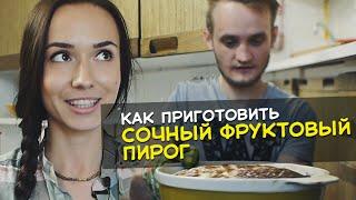 Как приготовить фруктовый пирог без яиц (вегетарианские рецепты)(http://video-katya.com - вегетарианские рецепты на ВИДЕО: Как просто готовить себе супер-вкусные вегетарианские блюда..., 2015-01-06T11:20:35.000Z)