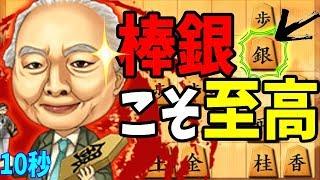 【10秒】14時から山田ぬ転んさん主催の将棋大会に出場します!【角換わり棒銀 vs 早繰り銀】