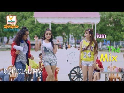 Jae Phea IN THE MIX - Pich Sophea [OFFICIAL MV]