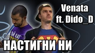 Venata ft. Dido_D - НАСТИГНИ НИ (Official music video)