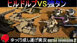 『バトオペ2』ヒルドルブVS強襲型ガンタンク!見つけたでぇ!ワイの戦車道!【機動戦士ガンダムバトルオペレーション2】ゆっくり実況