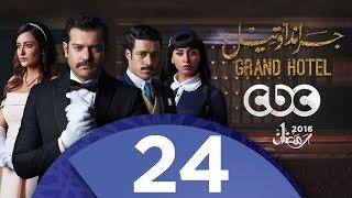"""الحلقة 24 من مسلسل """"جراند أوتيل"""""""