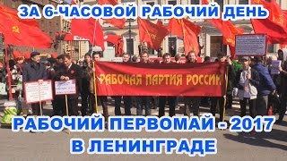 Рабочий Первомай-2017 в Ленинграде. Рабочая партия России.