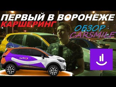 ПЕРВЫЙ КАРШЕРИНГ в ВОРОНЕЖЕ! / Обзор и тест каршеринга CARSMILE.