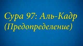 Ахьмад Гулиев Сура 97: Аль-Кадр (Предопределение)