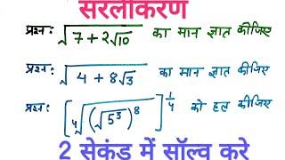 गणित के सरलीकरण Simplification के सवालो को इस ट्रिक से सॉल्व कीजिए