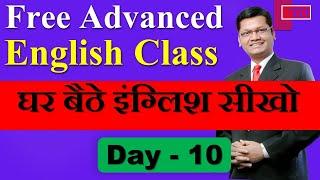Day 10 | Free  advanced  spoken English class | Learn English with Dev sir