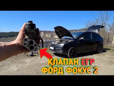 КАК СНЯТЬ КЛАПАН ЕГР ФОРД ФОКУС 2 1.8