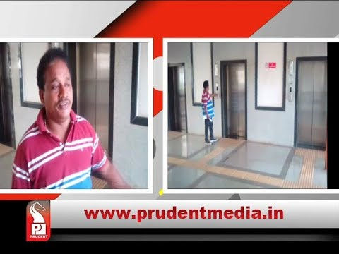 2 ELEVATORS IN SOUTH GOA COLLECTORATE, NO GENERATOR BACK-UP DURING POWER FAILURE _Prudent Media Goa