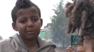 የአራዳ ልጅ 1 Ye Arada Lij 1 (Ethiopian film 2017)