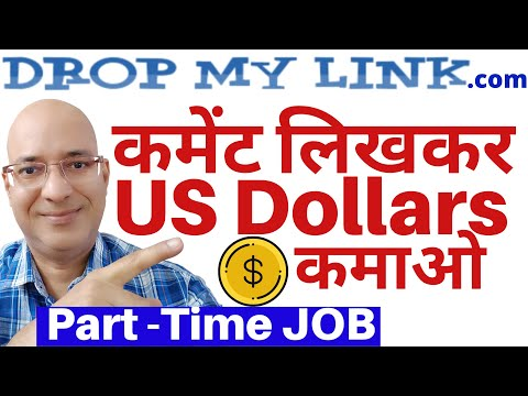 Best work from home | Part time job | freelance | DropMyLink | paypal | पार्ट टाइम जॉब |