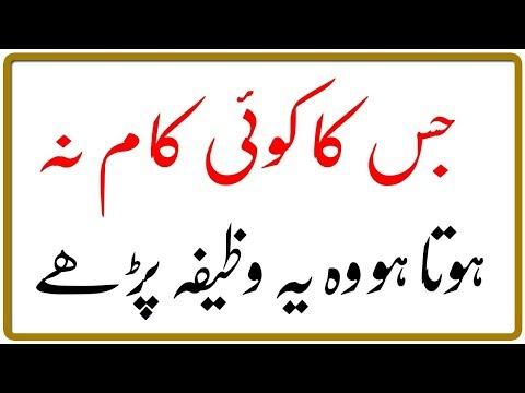 Wazifa for Job/Rozi by Molana Jan Ali Shah Kazmi