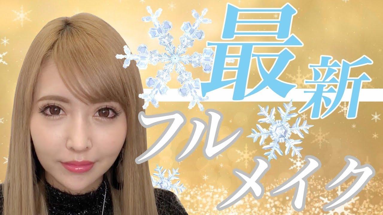 【 フルメイク 】双子モデル の 冬 の 最新フルメイク をお届けします♡〜 how to make up 〜【 妹・ちか ver 】