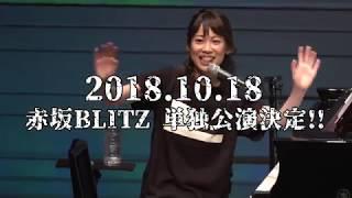 シンガーソングライター小野亜里沙 10/18(木)@マイナビBLITZ赤坂 http:/...