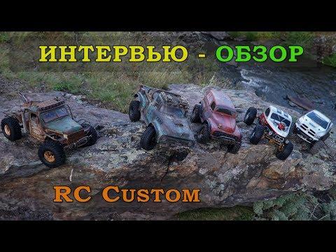 Лучшие в России самодельные радиоуправляемые трофи модели Тягач, FLATOUT, кастом, самодельные кузова