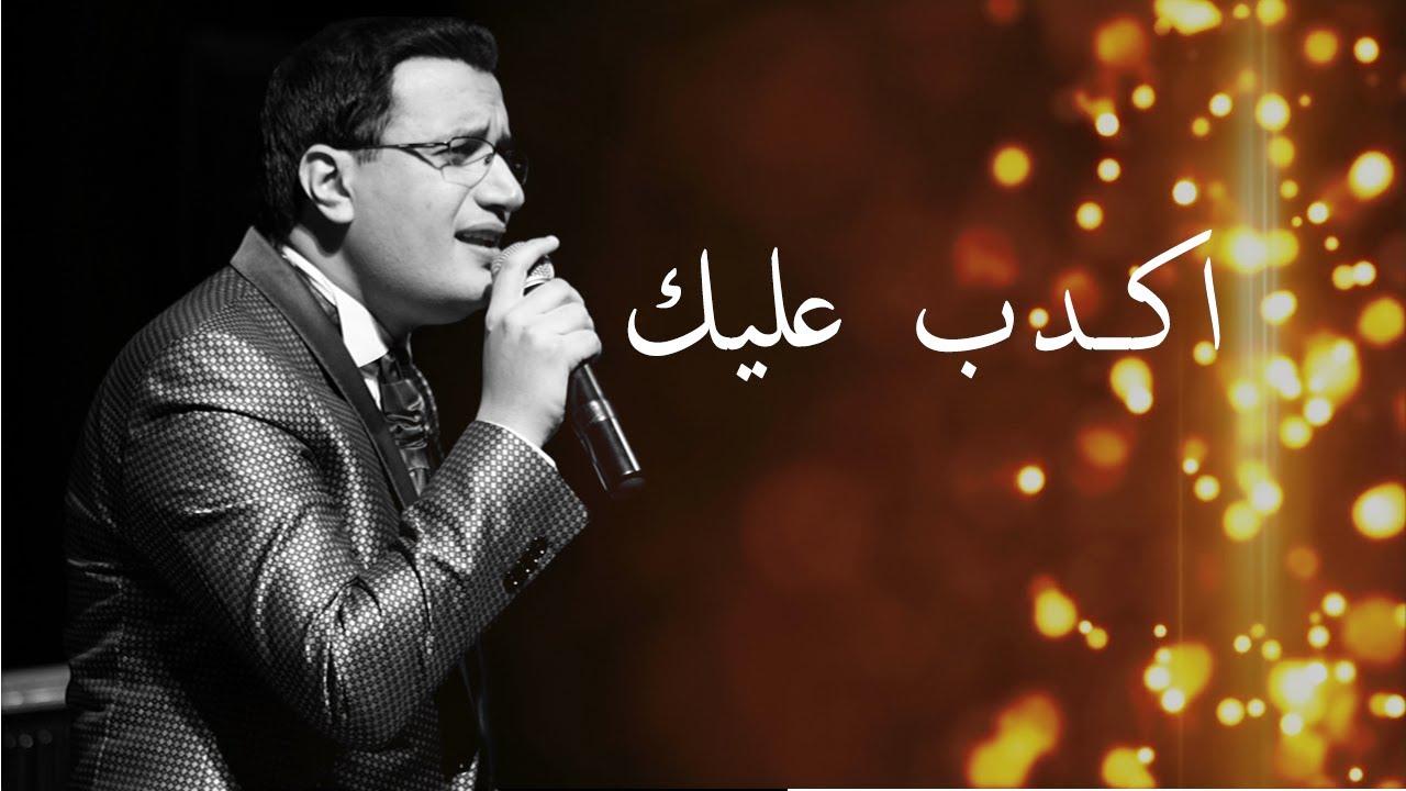 akdib 3alik mp3