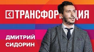 Университет СИНЕРГИЯ | Дмитрий Сидорин | Выступление на форуме «Трансформация» 2017