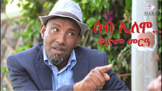 MARA E. : ሰብ ኢሎሞ - ቅድመ መርዓ Seb Elomo Season 2 Part 03-By Memhr Teame Arefaine -Eritrean Comedy 2021