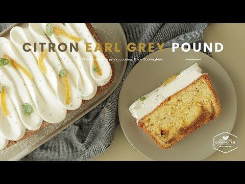 향긋한~✿˘◡˘✿ 유자 얼그레이 파운드케이크 만들기 : Citron earl grey pound cake Recipe - Cooking tree 쿠킹트리*Cooking ASMR