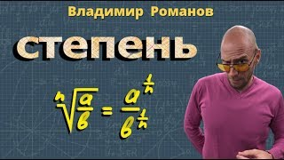 алгебра СТЕПЕНЬ с рациональным показателем 9 КЛАСС