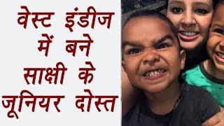 India VS West Indies: Sakshi Dhoni found 2 new little friends ; Watch here । वनइंडिया हिंदी