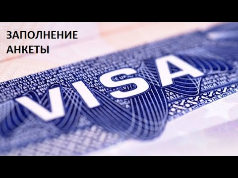 Заполнение анкеты на визу Шенген