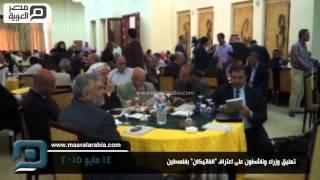 مصر العربية | تعليق وزراء وناشطون على اعتراف