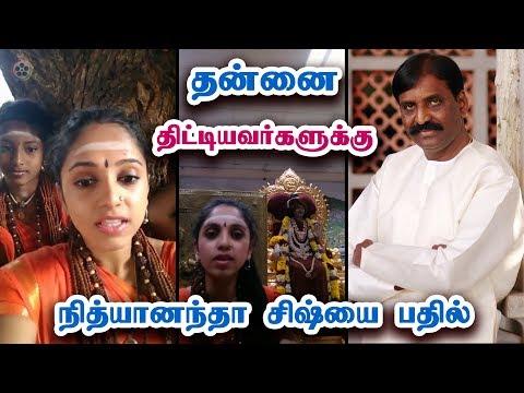 தன்னை திட்டியவர்களுக்கு நித்தியானந்தா சிஷ்யை பதில் | Nithyananda Girl, Vairamuthu Speech, Andal