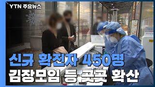국내 신규 확진자 450명...탁구장·김장모임 등 곳곳…