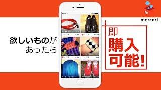フリマアプリ「メルカリ」紹介動画