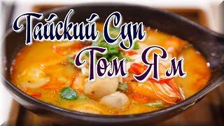 Попробуй Вкуснятинку😍Суп Том Ям с креветками👍Знаменитый тайский суп!Пошаговый рецепт👍Готовим вместе!