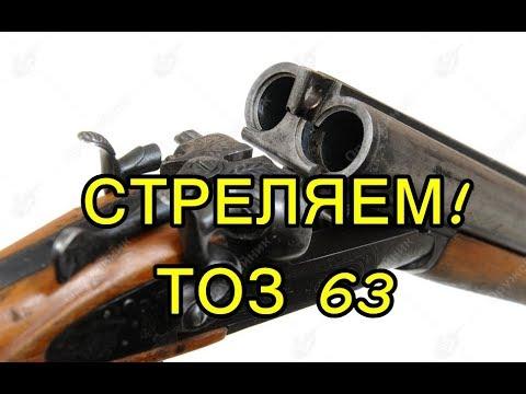 СТРЕЛЯЕМ С ТОЗ 63! // СОВЕТСКОЕ ОРУЖИЕ // КУРКОВКА! //ТУЛКА