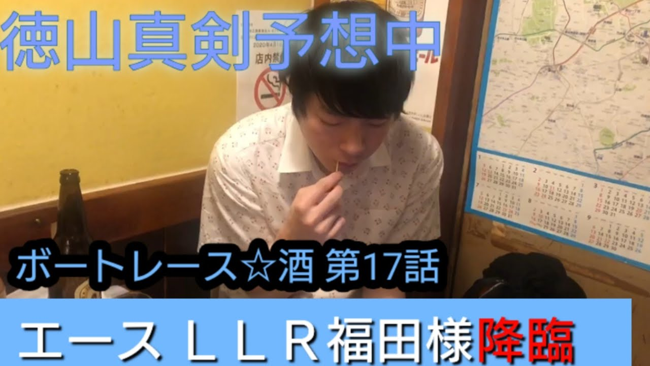 ボートレース☆酒 第17話「最後の希望…LLR福田」