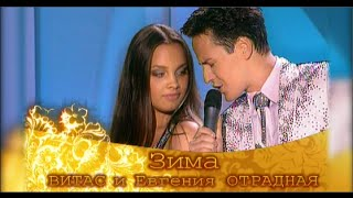 "VITAS - Зима (""Возвращение домой"" 2007 Москва)"