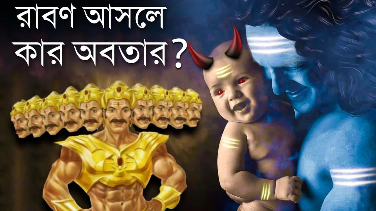 অধিকাংশ হিন্দু জানেন না যে লঙ্কাপতি রাবণ কার অবতার ছিলেন | Who gave birth to Ravana | Ramayan story