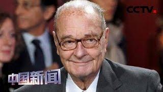 [中国新闻] 法国前总统希拉克逝世 马克龙发表电视讲话悼念希拉克 | CCTV中文国际