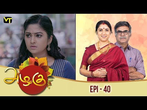 Azhagu - அழகு -Tamil Serial | Episode 40 | Revathy | Sun TV | Vision Time