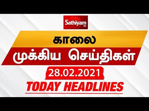 Today Headlines | 28 Feb 2021| Headlines News Tamil |Morning Headlines | தலைப்புச் செய்திகள் | Tamil