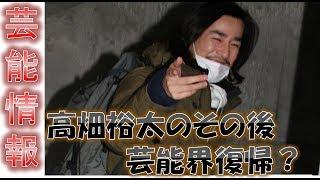 【当チャンネル最大再生数】 高畑裕太逮捕の真相は以下URLより https://...