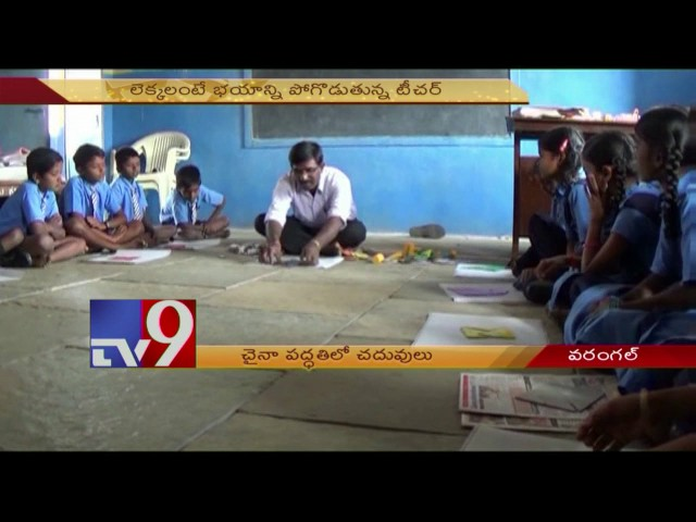 China teaching method makes Maths fun ! - TV9