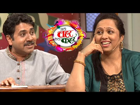Kaushal Inamdar & Vaishali Samant in Aali Lahar Kela Kahar | Special Entry | Colors Marathi