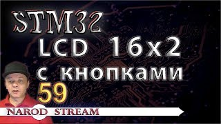 Программирование МК STM32. УРОК 59. LCD 16x2 с кнопками