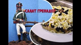 """Салат """"Гренадер"""""""