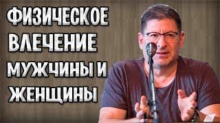 ЛАБКОВСКИЙ - ФИЗИЧЕСКОЕ ВЛЕЧЕНИЕ МЕЖДУ МУЖЧИНОЙ И ЖЕНЩИНОЙ