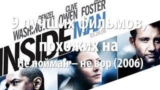 9 лучших фильмов, похожих на Не пойман – не вор (2006)