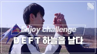 (ENG)(DRX Director's cut) DRX Deft, Fly through the Sky - Enjoy Challenge